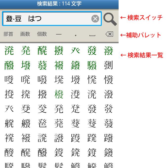 画数 検索 漢字