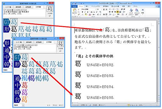 超漢字検索 IVS強化版の画面例