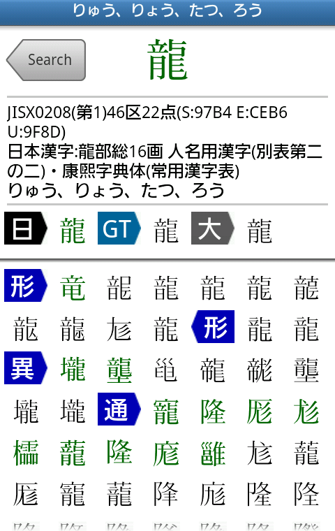 Screenshot of Super Kanji Search