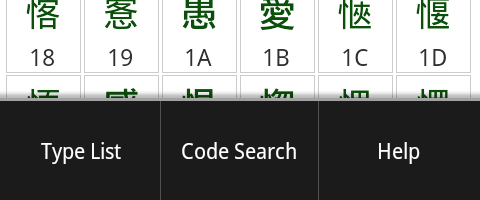 Unicode Table | Super Kanji Search (Android version) Website