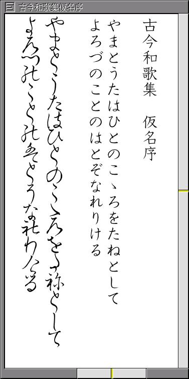 GT書体の追加文字と変体仮名を追...