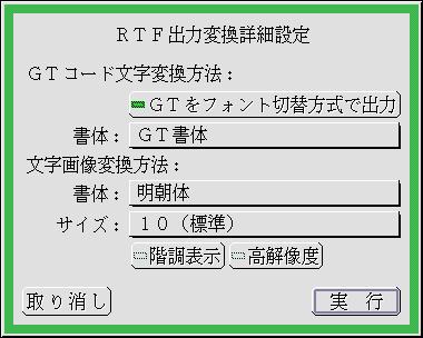 Lesson7 Step1 GT書体コードを使った文章をRTF形式で変換しよう